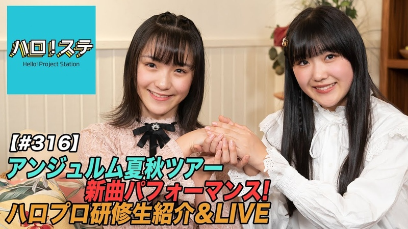 【ハロ!ステ316】アンジュルム新曲LIVE!、ハロプロ研修生紹介Movie、ハロプ