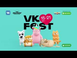 Четвёртый день VK Fest