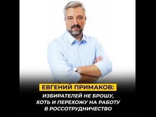 Евгений Примаков: избирателей не брошу, хоть и перехожу на работу в Россотрудничество