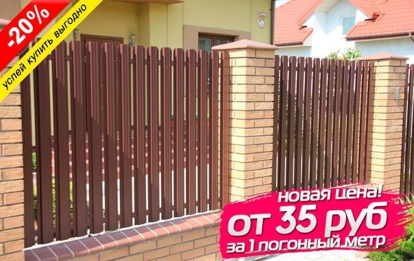 Успей купить выгодно современный штакетный забор из оцинкованной стали с полимерным покрытием от 35 руб