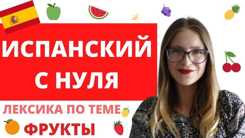 ИСПАНСКИЙ ЯЗЫК ДЛЯ НАЧИНАЮЩИХ. ЛЕКСИКА ПО ТЕМЕ ФРУКТЫ. Las frutas en español. Vocabulario A1.