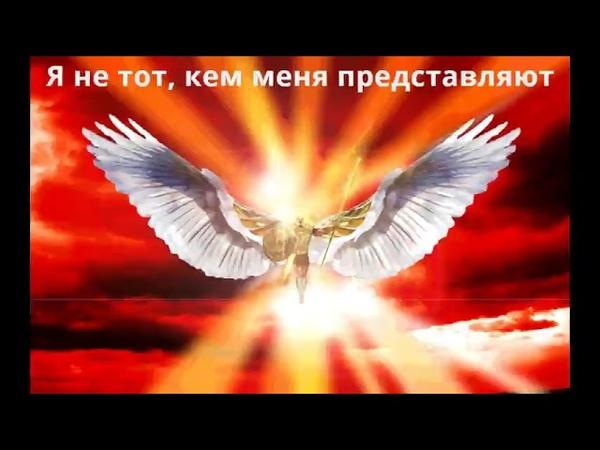 Люцифер Сатана Дьявол говорит о себе Я не тот кем меня представляют