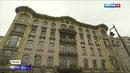 Вести в 20:00 • Московские фасады: кому не повезло с реставрацией