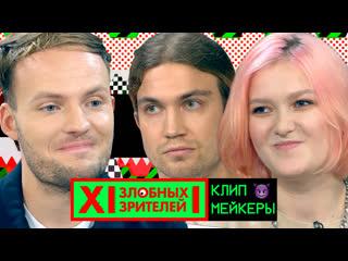 РЕАКЦИЯ клипмейкеров-профессионалов на новые клипы / 12 Злобных Зрителей