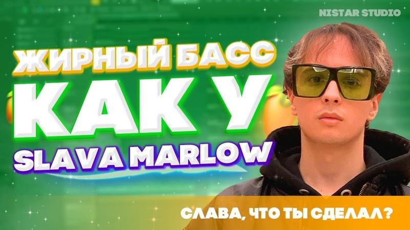 Как сделать ЖИРНЫЙ БАСС как у Slava Marlow
