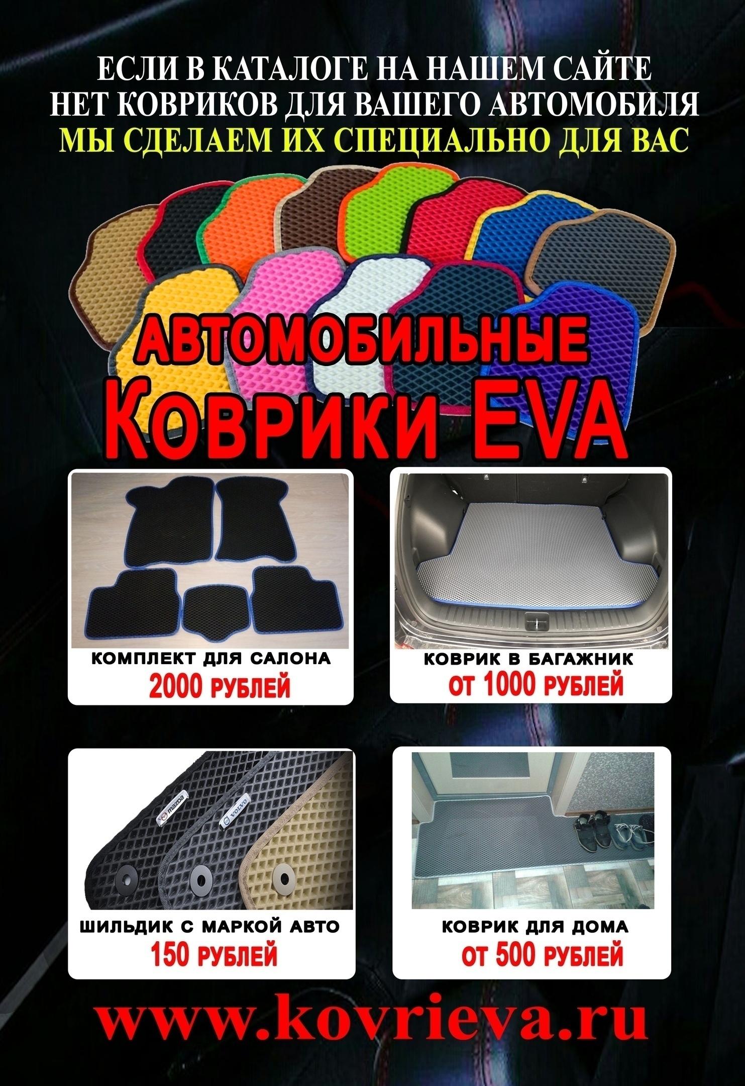 ⚠ Мы производим и продаем автоковрики EvaMat.⚠