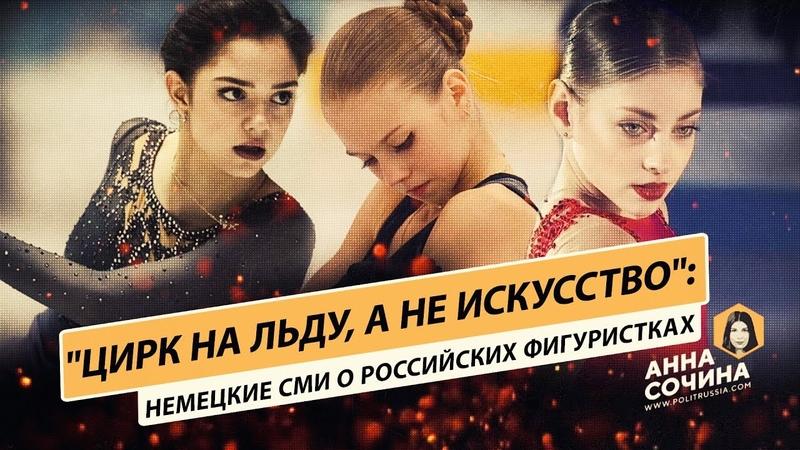 Цирк на льду, а не искусство немецкие СМИ о российских фигуристках (Анна Сочина)