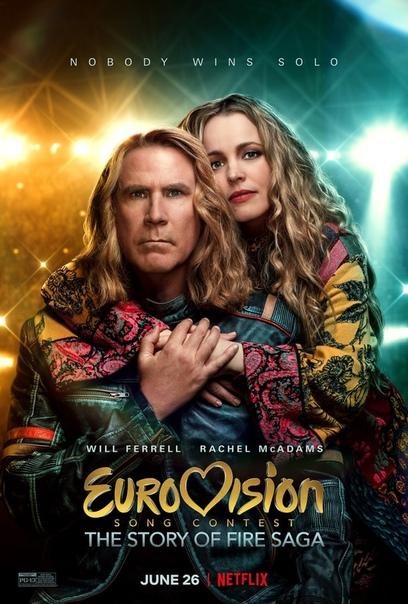 Дебютный трейлер комедии «Евровидение»