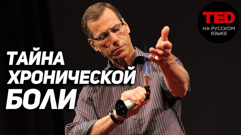 Тайна хронической боли / Эллиот Крейн / TED на русском