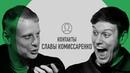 КОНТАКТЫ в телефоне Славы Комиссаренко Нурлан Сабуров, гей с Ибицы, обладатель секс-техники «Паук»