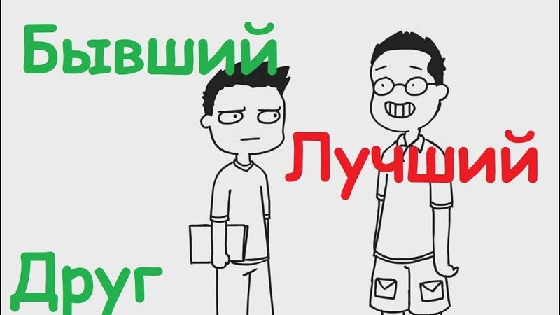 Domics на русском / Бывший лучший друг