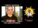 Иван Шаров. Презент для шоу-проекта Body Mania: Мясорубка-3