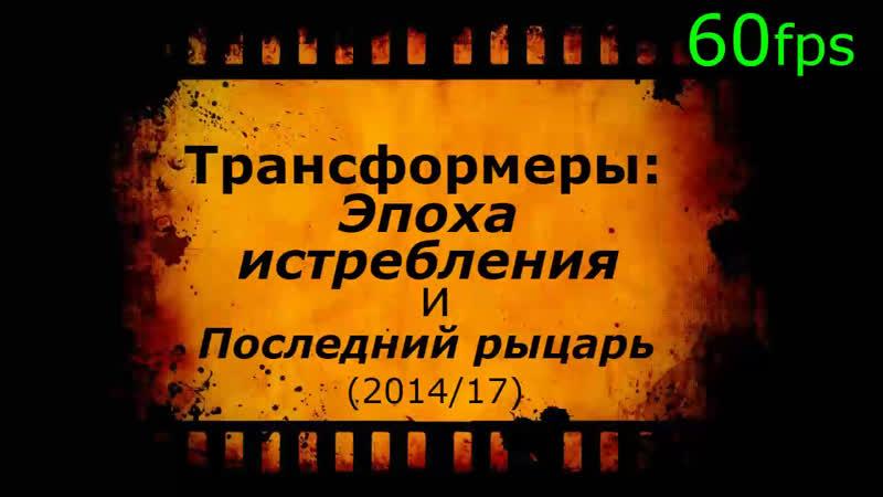 Кино АLive1684.[T\|/r|a|n\|s|/f|o|r\|/m|e|r\|/s4,5=2014/17 MaximuM