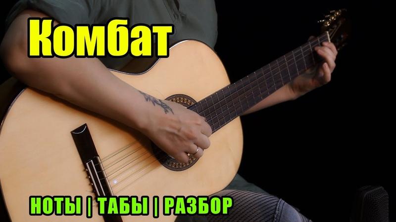 Комбат Любэ Guitar cover Ноты Табы Разбор