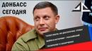Успел мало но достаточно чтобы войти в историю российский политолог о Захарченко