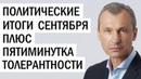 Дестабилизация и нежность. Роман Василишин