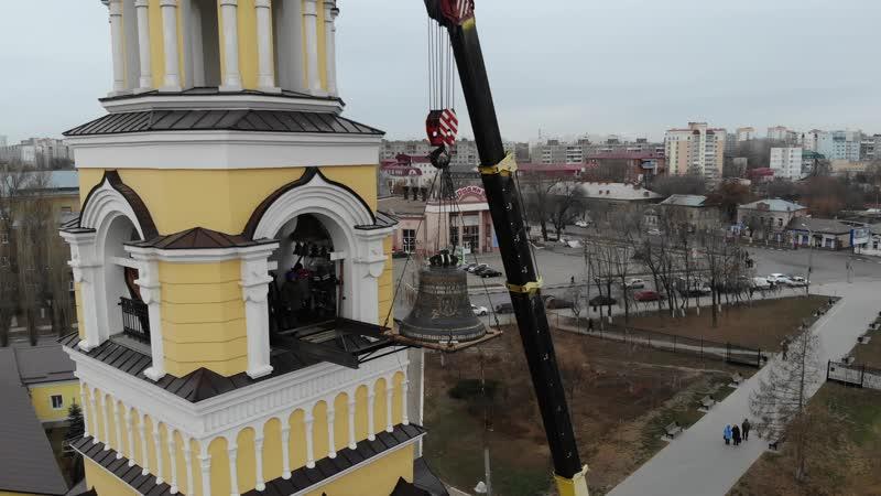 Подъём пятитонного колокола-благовеста на колокольню Свято-Троицкого кафедрального собора г. Покровска (Энгельса)