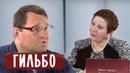 Евгений Гильбо глобальный прогноз о России США и судьбах мира