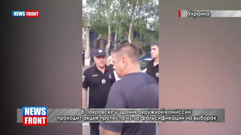 В Покровске проходит акция протеста из за фальсификаций на выборах