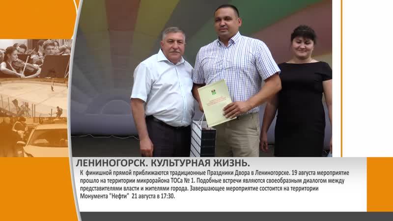В Лениногорске прошел очередной праздник двора на территории ТОСа 1