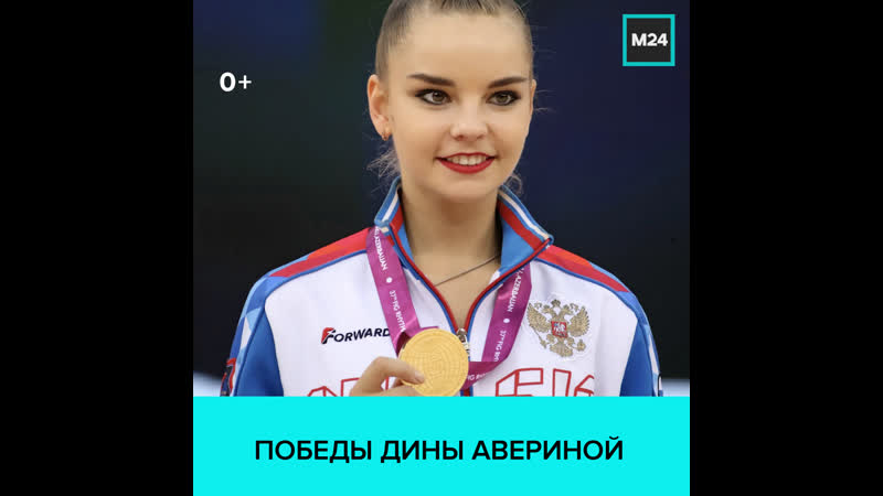 Дина Аверина взяла золото на чемпионате мира по художественной гимнастике Москва 24