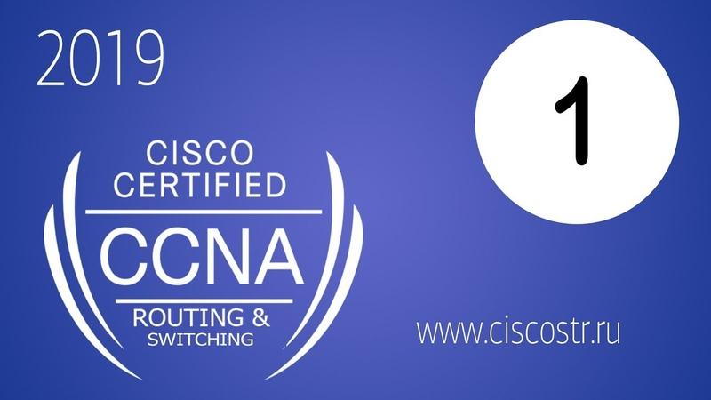 Курс Cisco CCNA RS Вводное занятие