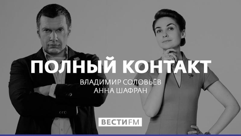Почему скончалась Юлия Началова * Полный контакт с Владимиром Соловьевым (21.03.19)