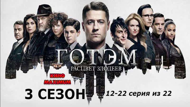 Кино Готэм (3 сезон, 12-22 серия из 22) 2016 MaximuM