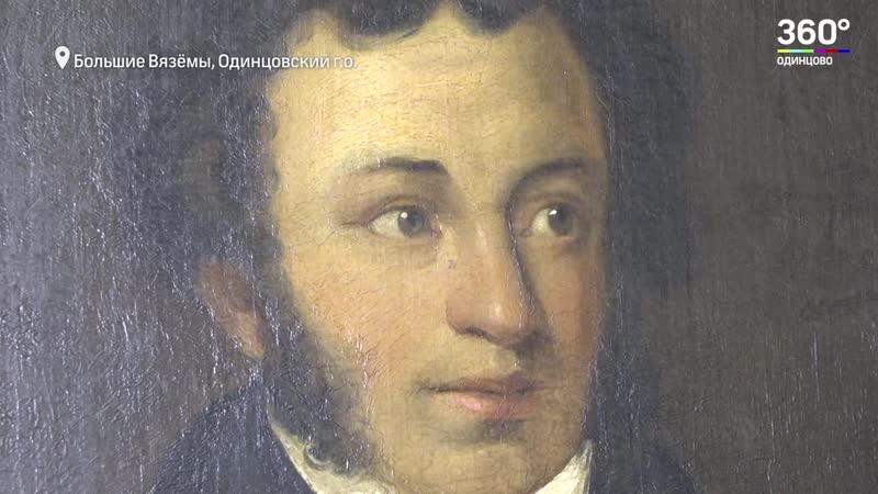 Прижизненный портрет Пушкина показали в Больших Вяземах