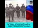 Ветеран ВДВ о флаге России — Москва 24