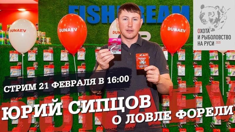 Юрий Сипцов о ловле форели. Выставка Охота и рыбалка на Руси 2020