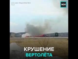 На Чукотке потерпел крушение военный вертолёт Ми-8  Москва 24