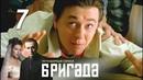 Бригада - 7 серия 2002 Драма, криминал, боевик @ Русские сериалы
