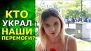 Кто главный враг Украины Уличный опрос, Киев. Говорить Місто.