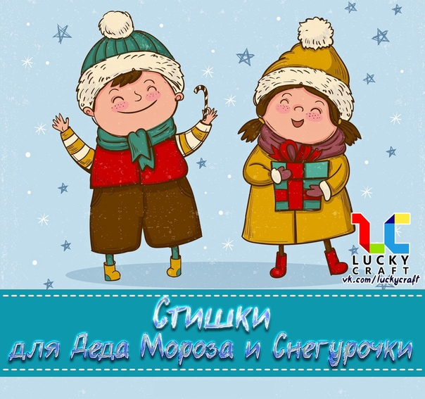 СТИШКИ ДЛЯ ДЕДУШКИ МОРОЗА И СНЕГУРОЧКИ Готовимся к новогоднему утpeннику. Подборка чудесных стихотвopeний для Деда Мороза и Снегурочки. Шубка, шапка, рукавички. На носу сидят синички. Борода и