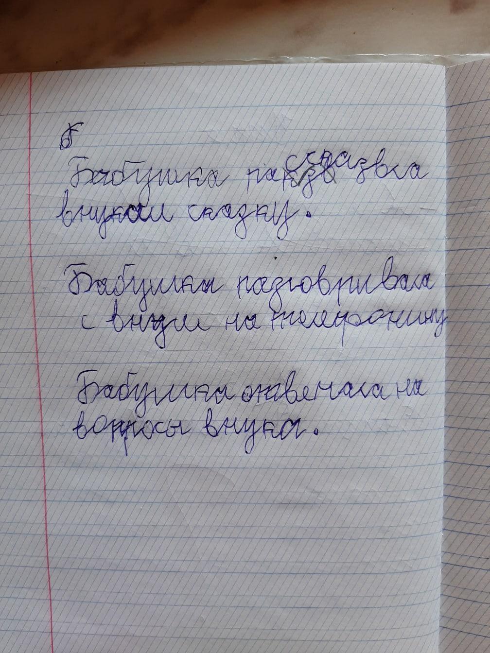 Здравствуйте! Работаю первый год, 1 класс. Ребенок пишет вот так. Такой результат письма в марте. Что с этим делать (нап