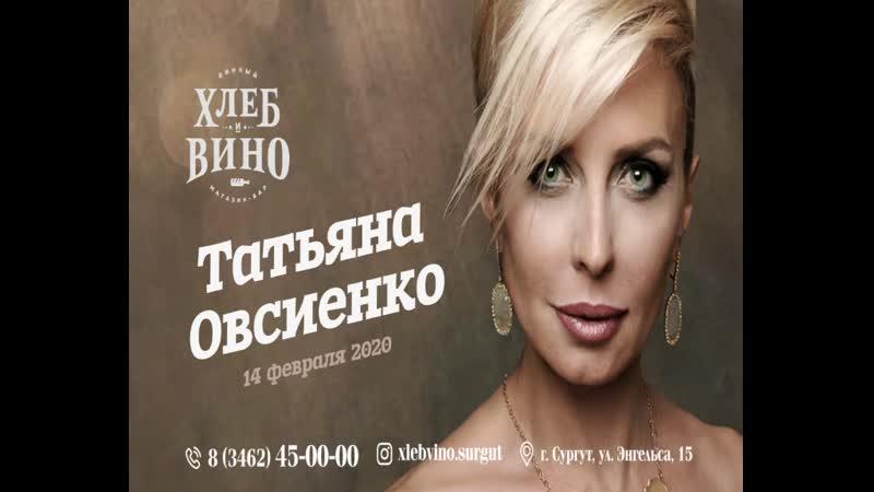 Ресторан Хлеб и Вино представляют Татьяна Овсиенко