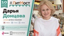 ЛитМост Встреча с Дарьей Донцовой в честь 20 летия выхода первой книги про Дашу Васильеву