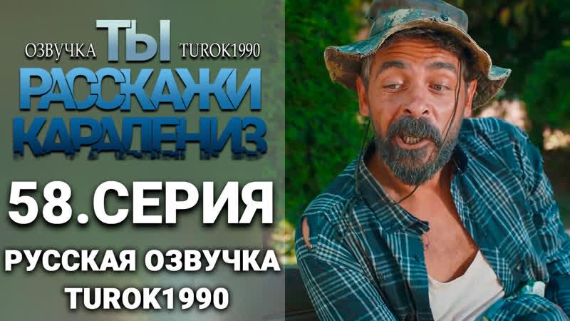 Ты расскажи Карадениз 58 серия русская озвучка turok1990