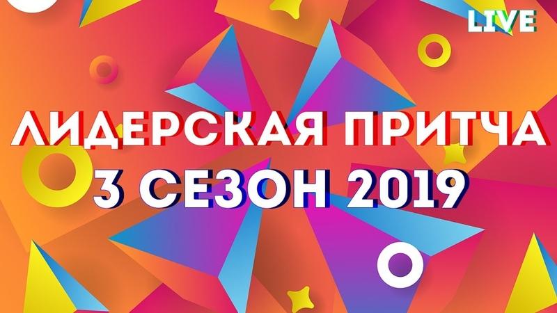 Лидерская притча 3 сезон 2019 live