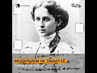 Анна Ахматова и Амедео Модильяни