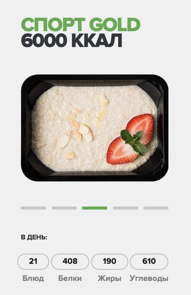 Самый большой полноценный рацион питания для набора массы в России! 6000 калорий, 21 блюдо на день! 3450 рублей 164 рубля за