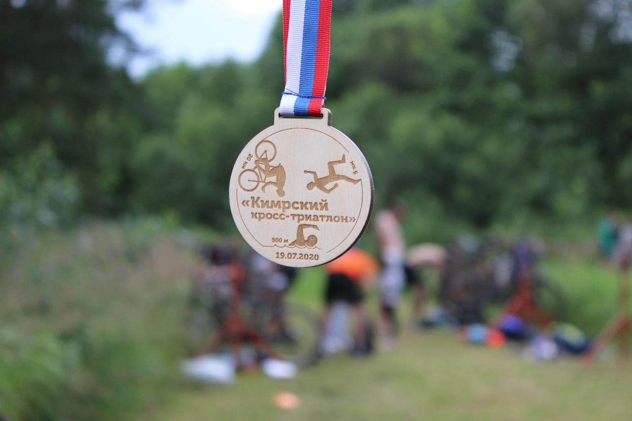 19 июля в окрестностях Кимр состоялись соревнования по кросс-триатлону