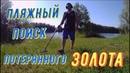 Пляжный поиск золота в Беларуси. Разведка пляжей для подводного копа.