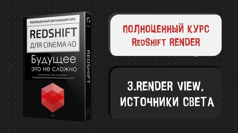 3 урок - Курс RedShift Render (Render View, Источники света)