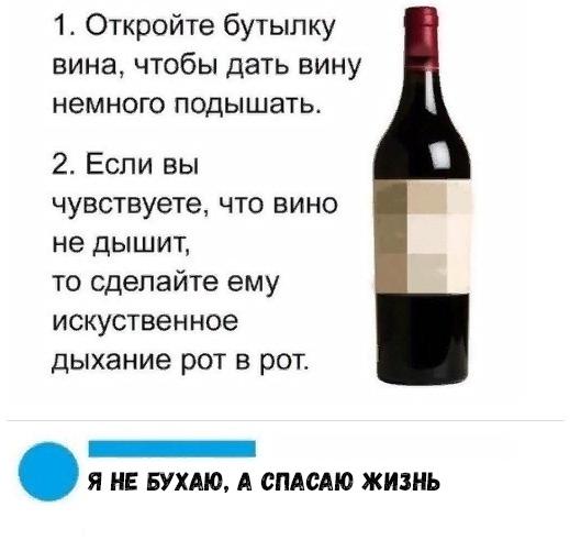 Коротко о Вине