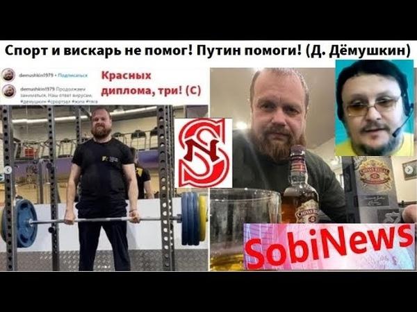 Дёмушкин боролся с вирусом спортом вискарём теперь просит спасти Путина Собиньюс пиарит фриков ГБ