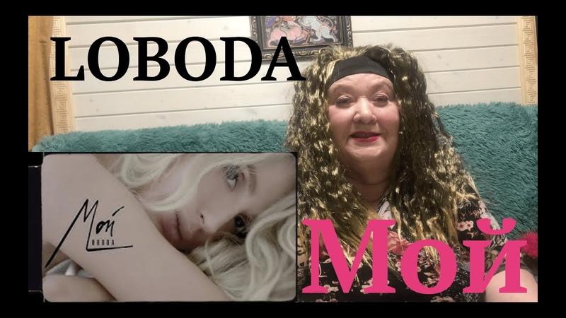 LOBODA - Мой (Премьера клипа, 2020) Реакция на Лобода мой