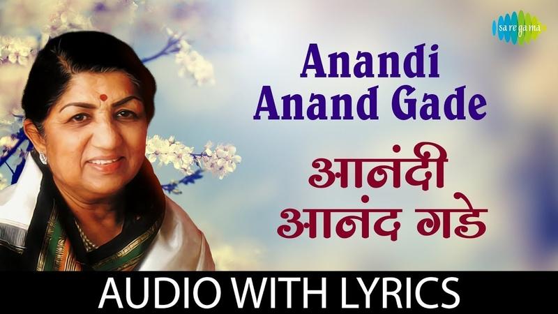 Anandi anand gade with lyrics   आनंदी आनंद गडे   Lata Mangeshkar