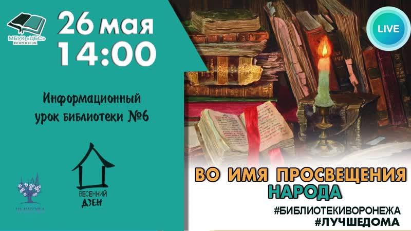 Live: Во имя просвещения народа